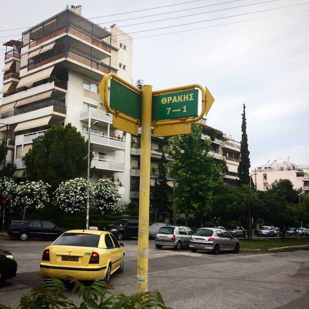 Our first day in Athens, Greece; Nea Smirni neighborhood - I liked this street sign